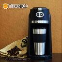[公式]豆から作れるお一人様全自動コーヒーメーカー 「俺のバリスタ」SFACMWTB ミル付