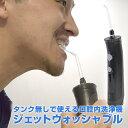 [公式]タンクなしでも使える口腔洗浄器ジェットウォッシャブル