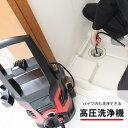 排水管内も掃除できる!逆噴射ノズル付きでパイプの中がピカピカ『配管洗浄ホース付き強力高圧洗浄機』