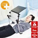 [公式]スマホタブレット対応超軽量折りたたみ式「仰向けゴロ寝デスク2」TKGORODK ぐうたら あおむけ ベッド スマホ タブレット ノートパソコン ゲーム 寝ながら 簡易テーブル サイドテーブル
