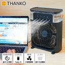 冷風扇 扇風機 ミスト クーラー 卓上冷風扇 エアコン 暑い 猛暑 デスクファン 角度調整 [公式]ほんとに涼しい冷風扇「ミストクーラーFIVE」 C-MCF21W - サンコーレアモノショップ
