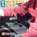 [公式]DIY車用高