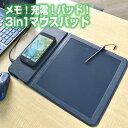 スーパーセール特価 [公式]メモ!充電!パッド!3in1極薄マウスパッド CEMSWCMP 電子メモパッド Qi iphone android ワイヤレス充電 極薄 電子ノート