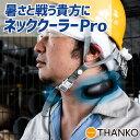 夏 暑さ対策 グッズ プチギフト 倉庫 冷感グッズ 熱中症対策グッズ 工事現場 農作業 建設業 ひんやり クール 涼しい 首 冷やす [公式]ネッククーラーPro NECOLNSP