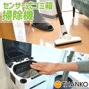 ゴミ箱 掃除機 自動 キッチン キャスター センサー 一人暮らし ゴミ袋[公式]センサー式ゴミ箱掃除機「吸っちゃうダストボックス」 S-TVC20W 送料無料