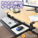 キーボード パソコン キーボードスライダー キーボードテーブル キーボード台 スライド式 送料無料[公式]後付けできるデスク収納「スライド式キーボードトレイ2」SCTAKTBK