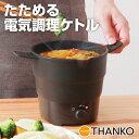 鍋 電気鍋 1人用 電気ケトル ひとり鍋 蒸し器 万能鍋 調