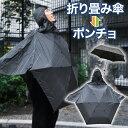 [公式]2wayで使える「折り畳み傘ときどきポンチョ」 SFUTRCBK 傘 折り畳み傘 レインコート レインポンチョ ポンチョ アンブレラ 雨 雨具 カッパ