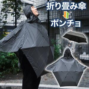 風の強い雨の日に最強?「折り畳み傘ときどきポンチョ」