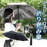 [公式]ふわっとひんやり「折り畳みミストシャワーブレラ」 SFUVPMBK 傘 アンブレラ 折りたたみ傘 折り畳み傘 ミスト 涼しい ミストシャワー 陽傘 日傘 晴雨兼用