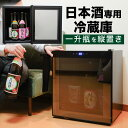 【予約商品】【納期確認中】小型 冷蔵庫 ドリンク 日本酒 一升瓶 保冷 瓶 酒 お酒 ビール ワイン 焼酎[公式]一升瓶を縦置きできる日本酒セラー「俺の酒蔵」 S-RFS20B 送料無料
