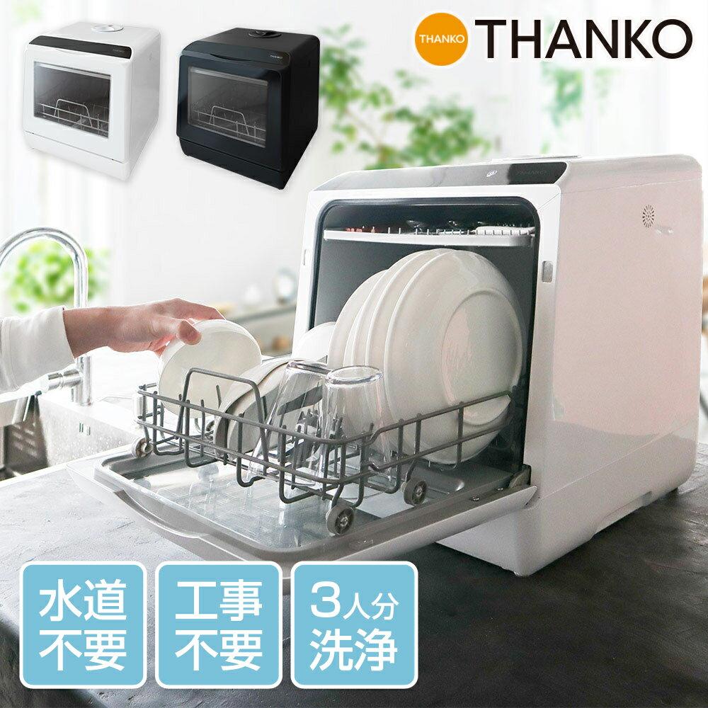 [公式]水道いらずのタンク式食器洗い乾燥機「ラクア」 STTDWADW 食洗機 タンク式 食器洗浄乾燥機 皿洗い 家事 時短 食洗機 楽天1位