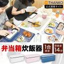 [公式]炊飯器 一人暮らし 一合 0.5合 お弁当 蒸し料理