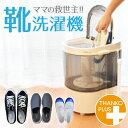 靴専用ミニ洗濯機「靴洗いま専科2」 TKSHOEWS 時短 上履き スニーカー うわぐつ 家電 泥汚