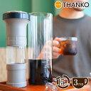 【ポイント5倍】 珈琲 コーヒー 水出し コールドブリュー 時短 短時間 早い コーヒーメーカー ボトル [公式]本格味わいですっきりゴクゴク!「超高速水出し珈琲ボトル」 S-CBB21B
