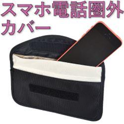 【予約商品】スマホ電話圏外カバー ※簡易日本語シール付き AKIBA482 ※納期確認中