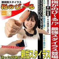 親指型スタイラス指のび〜るFNGEXT64【16時締切翌日出荷※祝前日を除く】
