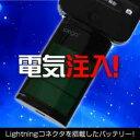 Lightningポートに挿すだけでOKな超コンパクト・バッテリー!【サンコーレアモノショップ】電気...