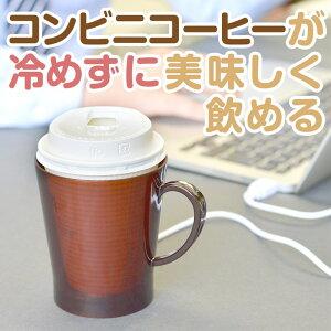 コンビニコーヒー対応 USBあったか紙カップウォーマー USBPCWM7【16時締切翌日出荷※…