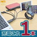 Lightning、microUSB、Dock、3DS、PSP、Mini-Bの全6種類のコネクタ、合計8本の充電ケーブルです...