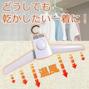 【予約商品】服や靴が早く乾く!温風ハンガー乾燥機 HANGDR7W ※納期確認中