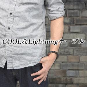 革リストバンドLightningケーブル LIGHTCBL 【16時締切翌日出荷※祝前日を除く】