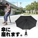疲れた時は傘に座る!?イス代わりになる傘座れる傘 チェアブレラ SEATCUB5 【16時締切翌日出...