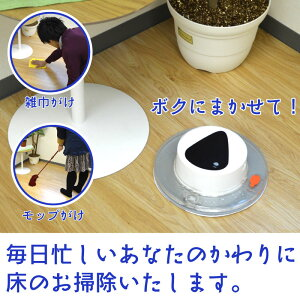 自動水拭き&乾拭きロボット「水ブキーナー」 WATMOPR3 【16時締切翌日出荷※祝前日を除…
