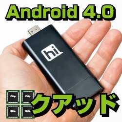 ★特価★ Android SmartTV Quad-core ANDSTQC1 ※日本語マニュアル付き 【16時締切翌日出荷※...