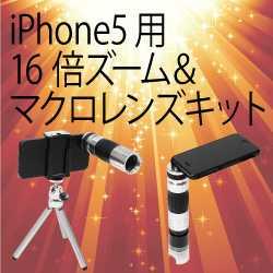 【サンコー】iPhone5用16倍ズーム&マクロレンズキット