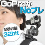 GoPro用ウェアラブル3軸32bit電子制御カメラスタビライザーGPRSTA4F