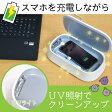 スマホの充電ができるUVクリーンBOX USBSANIT ※日本語マニュアル付き 【16時締切翌日出荷※祝前日・休業日前日を除く】