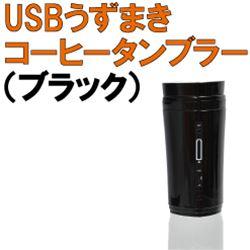USBうずまきコーヒータンブラー (ブラック) ※簡易日本語説明書付き USBCOF2R【16時締切翌日出荷※祝前日を除く】