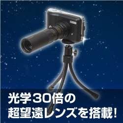 光学最大30倍の超望遠レンズを搭載したビデオカメラ!【サンコーレアモノショップ】光学30倍 超...