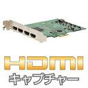 HDMI ビデオキャプチャーカード