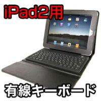 有線式キーボード内蔵iPad2対応革ケース