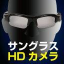 【予約商品】サングラス型ビデオカメラ※6月中旬入荷予定