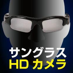 【クリスマスセール】サングラス型ビデオカメラ