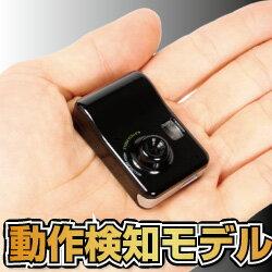 【新価格】800万画素ミニカメラ「小っせいなぁ~CAM」 動作検知モデル