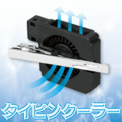 USBネクタイピンクーラー