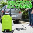 タンク式充電どこでも高圧洗浄機 ACTD2WS8 ※日本語マニュアル付き 【16時締切翌日出荷※祝前日・休業日前日を除く】