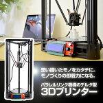 3Dペン用フィラメントABS(黒)3DFILABB【16時締切翌日出荷※祝前日を除く】