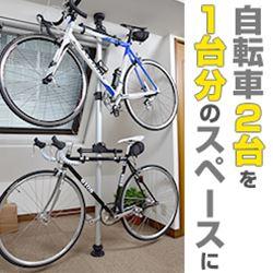 ロードバイク、クロスバイク、マウンテンバイクなどの自転車2台を1台分のスペースに!ポール型...