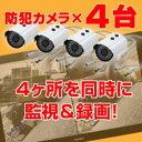 4台のカメラで4ヶ所を同時に監視!設置から録画~再生確認まで、誰でも簡単に行うことができる...