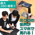 iPhone6/6s取付ケース付き280倍マイクロスコープMICROSP8※日本語マニュアル付き【16時締切翌日出荷※祝前日・休業日前日を除く】