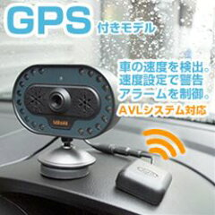 GPS機能が付いたアイキャッチプリクラッシュアラームの登場です。車の移動速度を検出し、警告ア...