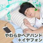 寝ながら使える快適イヤフォンSILICN53【16時締切翌日出荷※祝前日を除く】