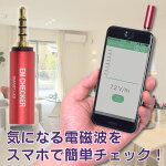 iPhone/Android対応「超小型イヤホンジャックガイガー」SMTGEG4S【16時締切翌日出荷※祝前日を除く】