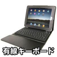 有線式キーボード内蔵iPad革ケース(英語キーボード)