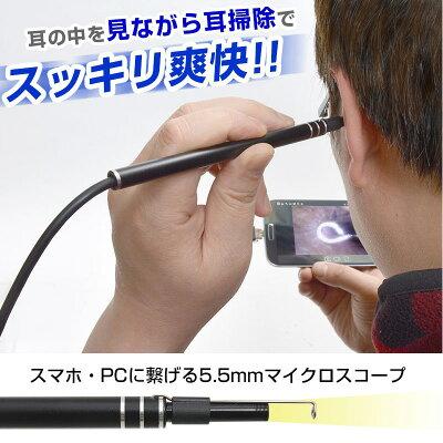 [公式]カメラで見ながら耳掃除!爽快USB耳スコープ USBEARCM 耳垢 耳掃除 耳そうじ 耳かき イヤークリーナー イヤースコープ スマートフォン スマホ パソコン PC・・・ 画像1